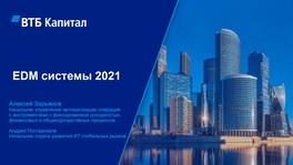 EDM-системы 2021