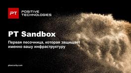 PT Sandbox. Первая песочница, которая защищает именно вашу инфраструктуру
