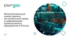 Интеллектуальный анализ данных как актуальный тренд в цифровизации промышленных предприятий в России