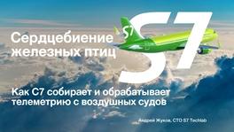 Как S7 собирает и обрабатывает телеметрию с воздушных судов
