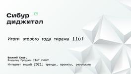 Итоги второго года тиража IIoT