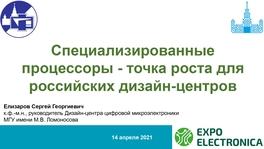 Специализированные процессоры — точки роста для российских дизайн-центров