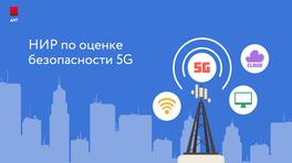 НИР по оценке безопасности 5G