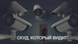 Система контроля и управления доступом, которая видит