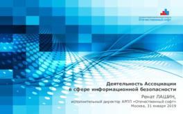 Деятельность Ассоциации в сфере информационной безопасности