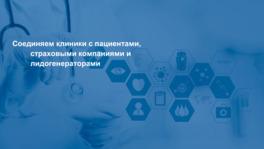 Соединяем клиники с пациентами, страховымикомпаниями и лидогенераторами
