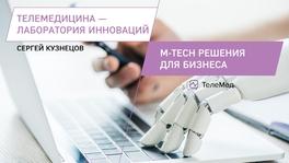 Телемедицина — лаборатория инноваций