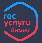 logo Госуслуги Бизнес